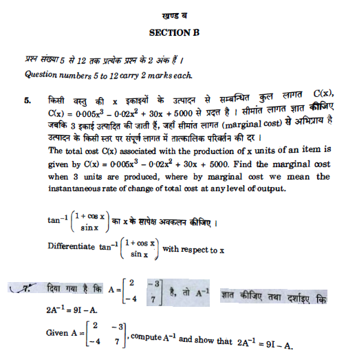 CBSE Question Paper Class 12 Maths 2018