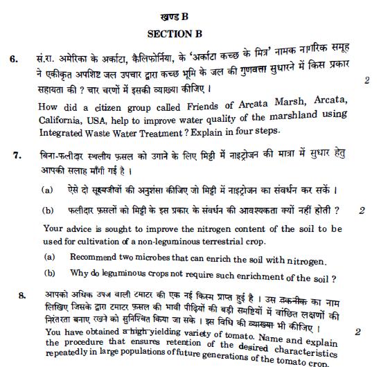 Question Paper Analysis Biology Class 12 CBSE