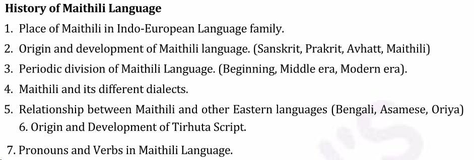 UPSC Maithali Literature Syllabus- Maithali Literature Optional Syllabus Paper-I 1