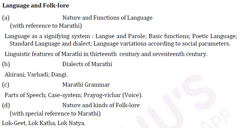 UPSC Marathi Literature Syllabus- Marathi Literature Optional Syllabus Paper-I 1