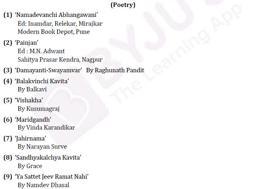 UPSC Marathi Literature Syllabus- Marathi Literature Optional Syllabus Paper-II 2