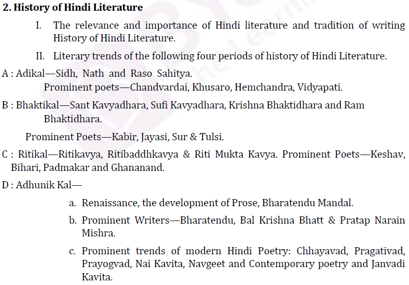 UPSC Hindi Literature Syllabus- Hindi Literature Optional Syllabus Paper-I 2