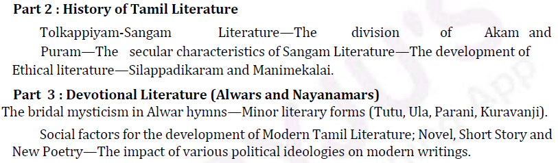 UPSC Tamil Literature Syllabus- Tamil Literature Optional Syllabus Paper-I 2
