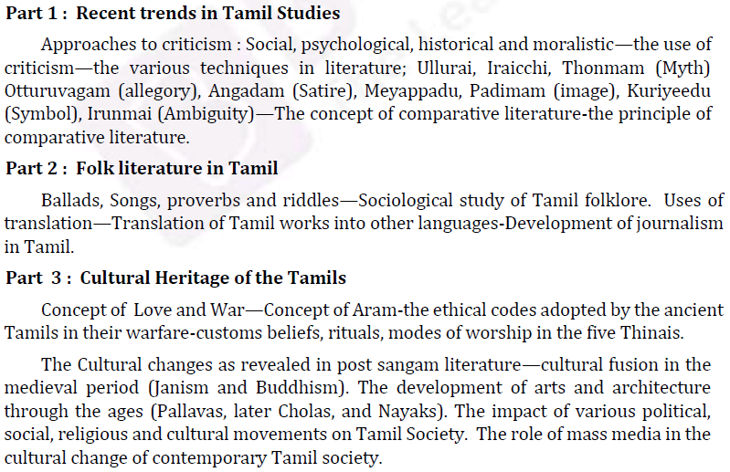 UPSC Tamil Literature Syllabus- Tamil Literature Optional Syllabus Paper-I 3