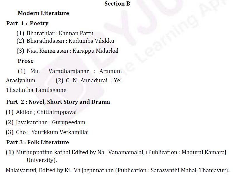 UPSC Tamil Literature Syllabus- Tamil Literature Optional Syllabus Paper-II 2