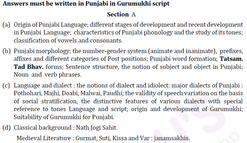 UPSC Punjabi Literature Syllabus- Punjabi Literature Optional Syllabus Paper-I 1