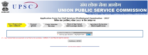 UPSC Online Registration - Filling the UPSC application form
