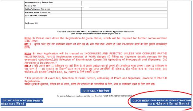 UPSC Online Registration - UPSC Apply Online