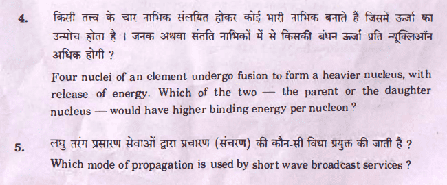 Question Paper Analysis Physics 7