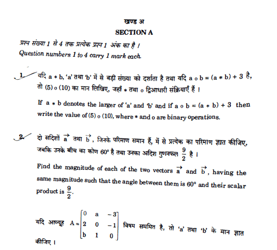 cbse class 12 maths exam 2018 question paper analysis review. Black Bedroom Furniture Sets. Home Design Ideas