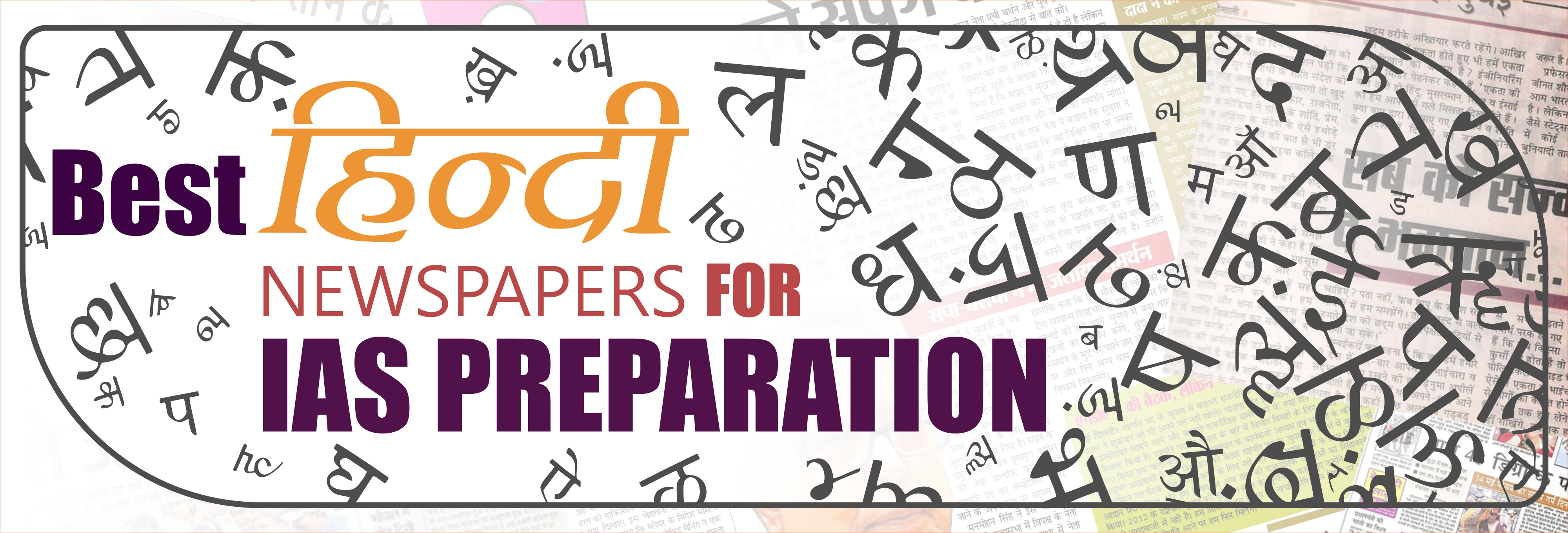 best hindi newspapers for IAS Preparation