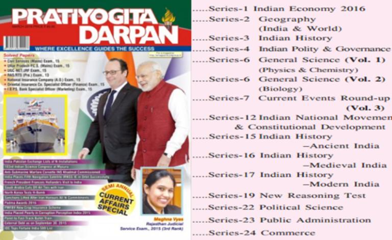 Top 5 Magazines For UPSC IAS Preparation | Download Yojana Gist