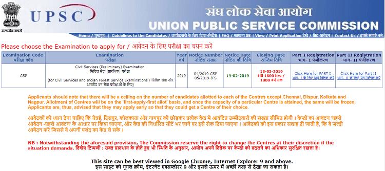 UPSC 2019: Applying For IAS Exam