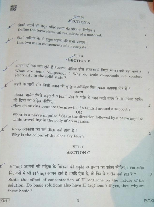 CBSE Class 10 Science Question Paper 2019