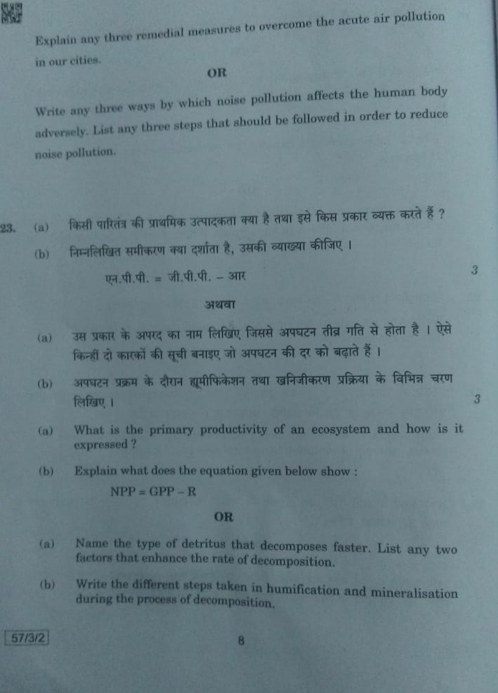 CBSE Class 12 Biology Question Paper 2019