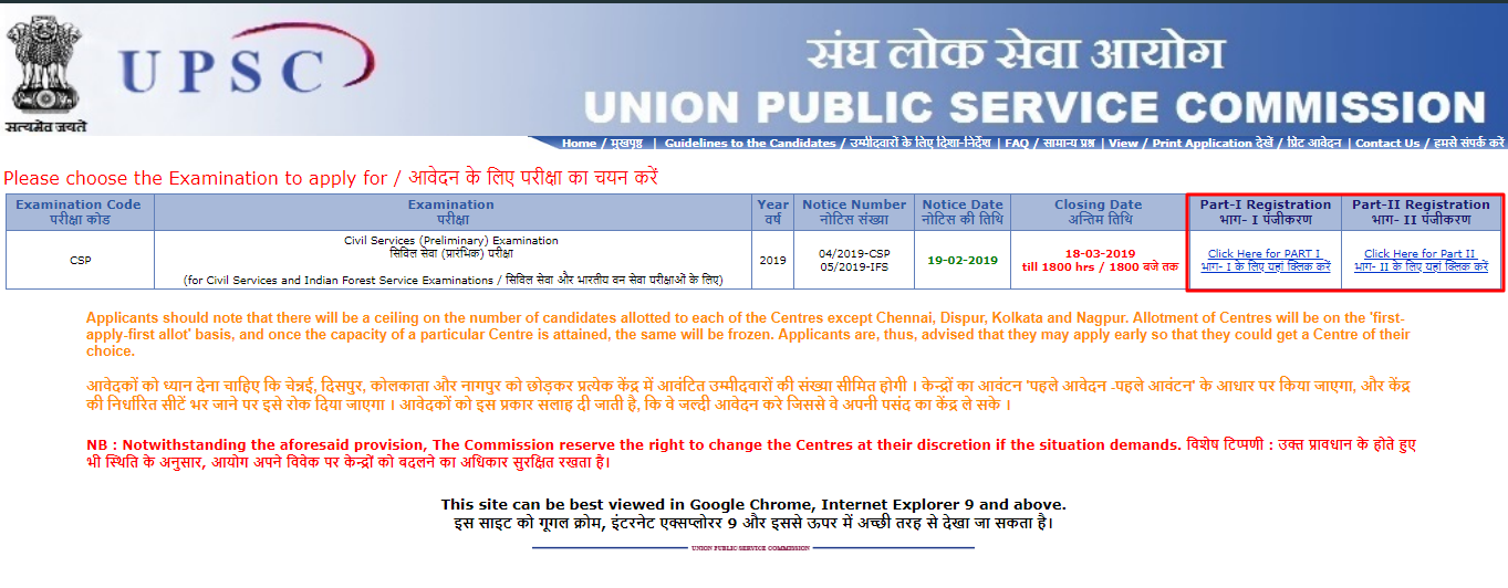 Online registration for UPSC 2019 -Civil Services (Preliminary) Exam