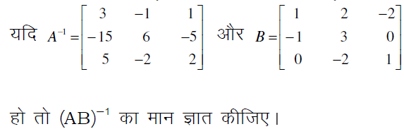 UP Board Important Questions for Class 12 Maths-11
