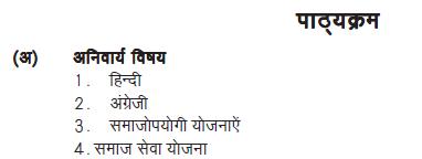 Rajasthan-board-class-12-Syllabus-compulsary-subjects