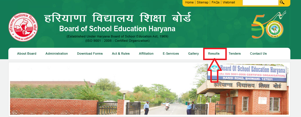 Haryana Board Class 12 Result