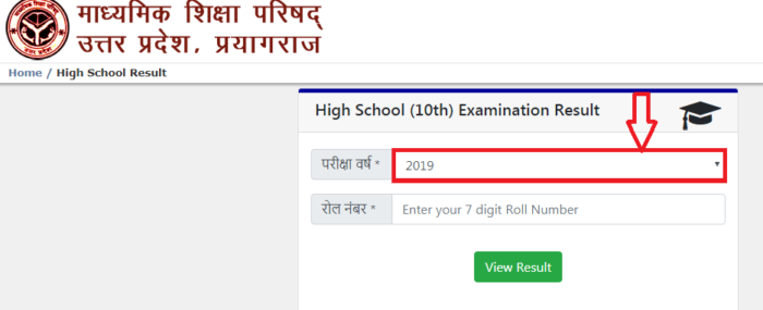 UP Board Class 10 Result 2019