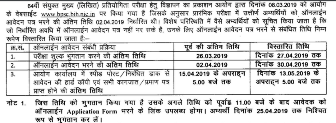 BPSC 2019 - BPSC Exam Dates [Released], Notification