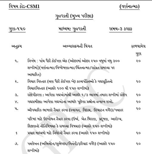 GPSC Syllabus - Gujarati Mains Syllabus-1