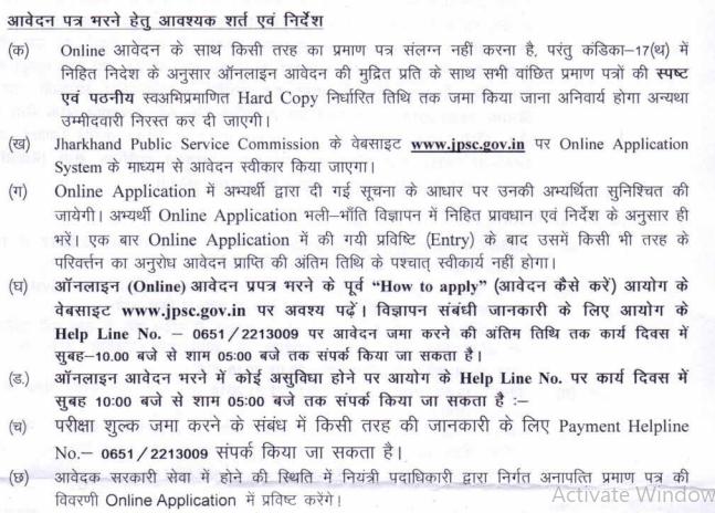 JPSC Online Application 1