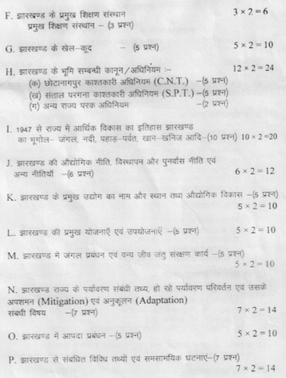 JPSC Syllabus Prelims General Studies Paper 2 (2)