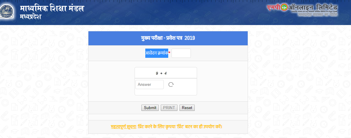 MP Board Admit Card Download login page