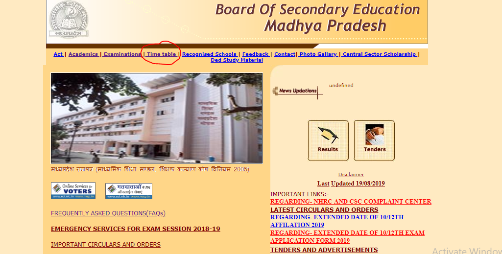 MP Board Exam Date Sheet Link to Download