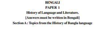 UPSC Bengali Literature Syllabus- Bengali Literature Optional Syllabus Paper-I 1