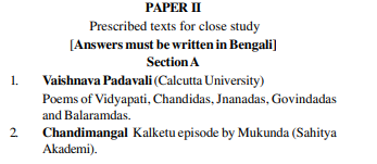 UPSC Bengali Literature Syllabus- Bengali Literature Optional Syllabus Paper-II 1