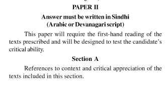 UPSC Sindhi Literature Booklist- Sindhi Literature Optional 1