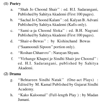 UPSC Sindhi Literature Booklist- Sindhi Literature Optional 2