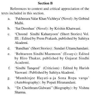 UPSC Sindhi Literature Booklist- Sindhi Literature Optional 3