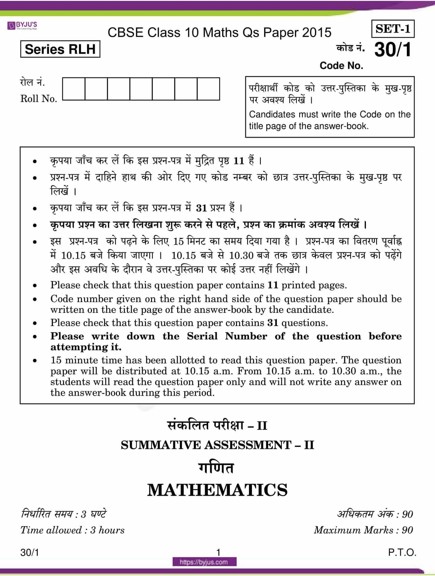 CBSE Class 10 Maths Qs Paper 2015 Set 1 01