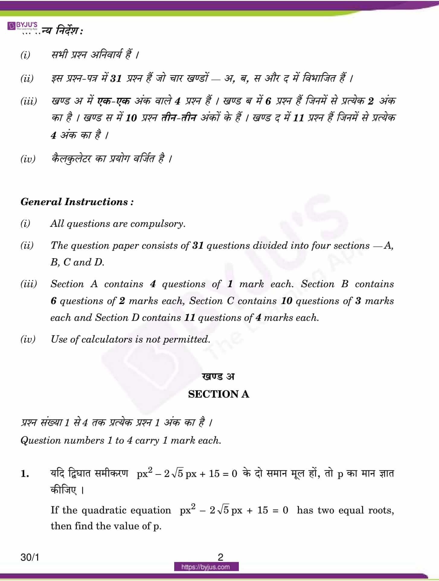 CBSE Class 10 Maths Qs Paper 2015 Set 1 02