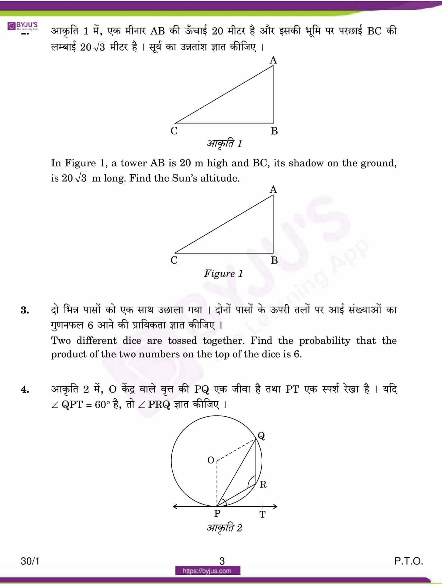 CBSE Class 10 Maths Qs Paper 2015 Set 1 03