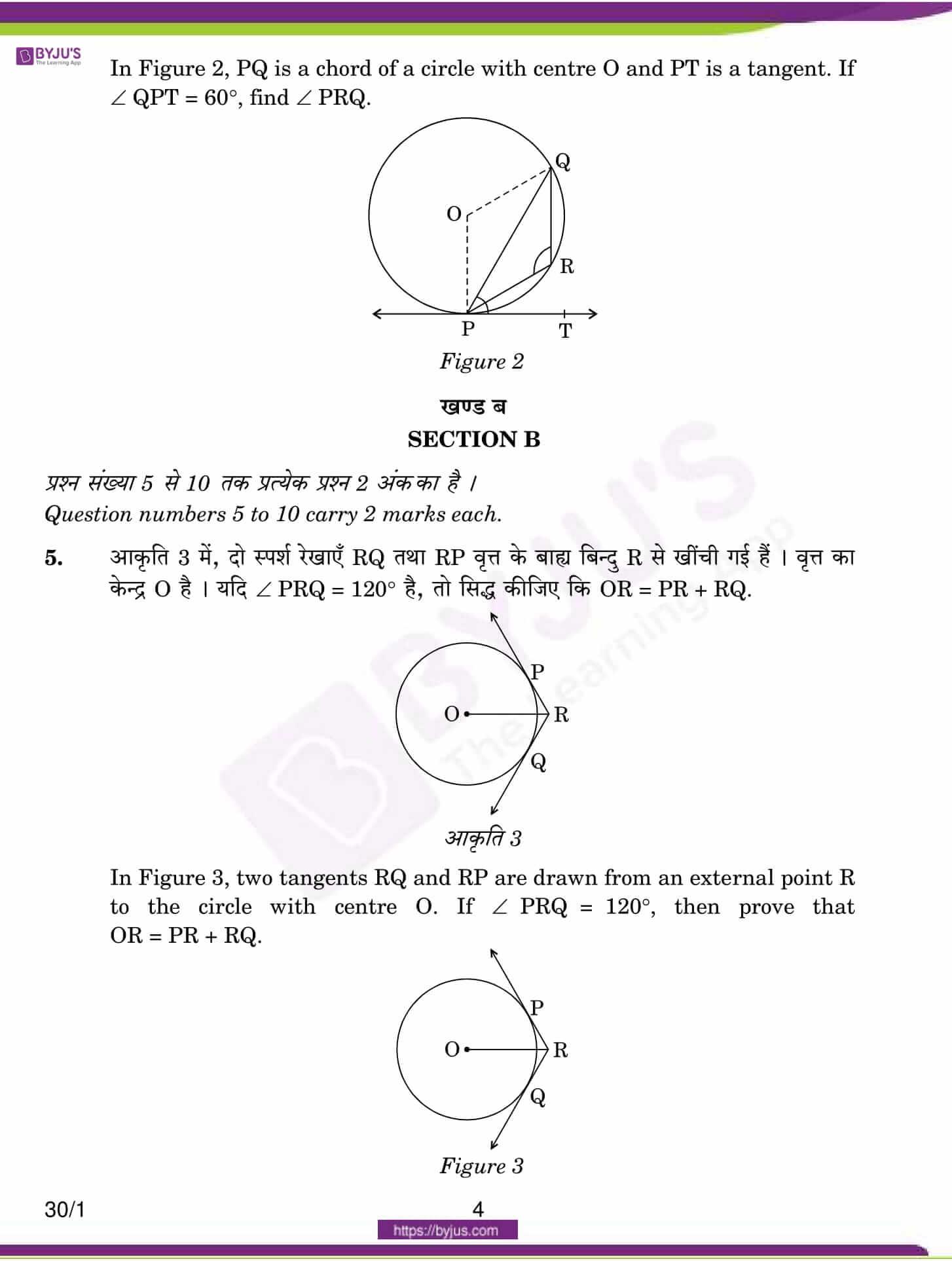 CBSE Class 10 Maths Qs Paper 2015 Set 1 04