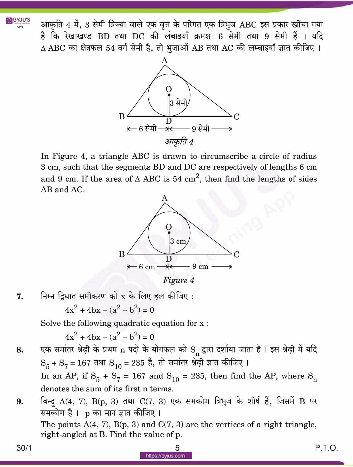 CBSE Class 10 Maths Qs Paper 2015 Set 1 05