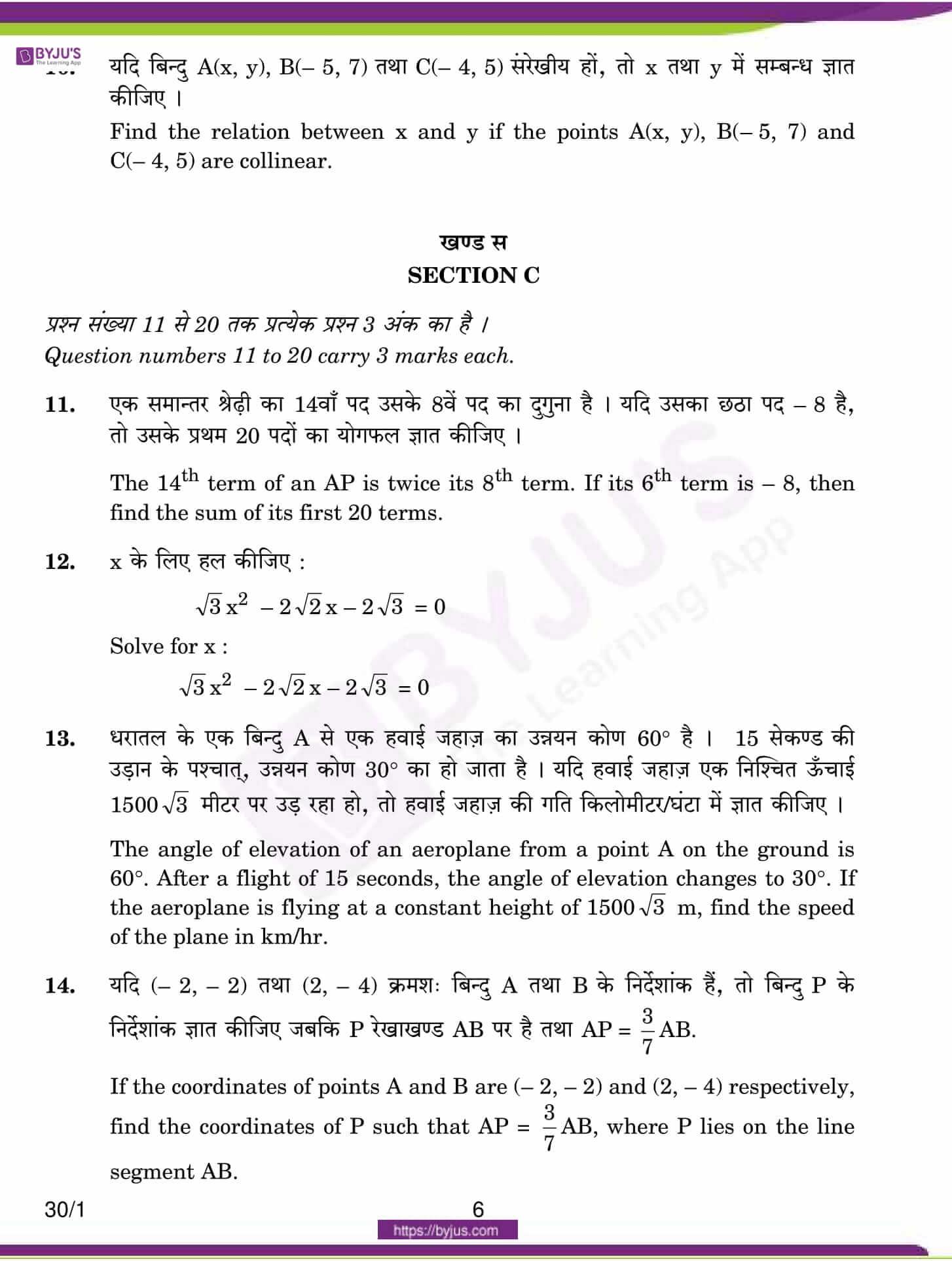 CBSE Class 10 Maths Qs Paper 2015 Set 1 06