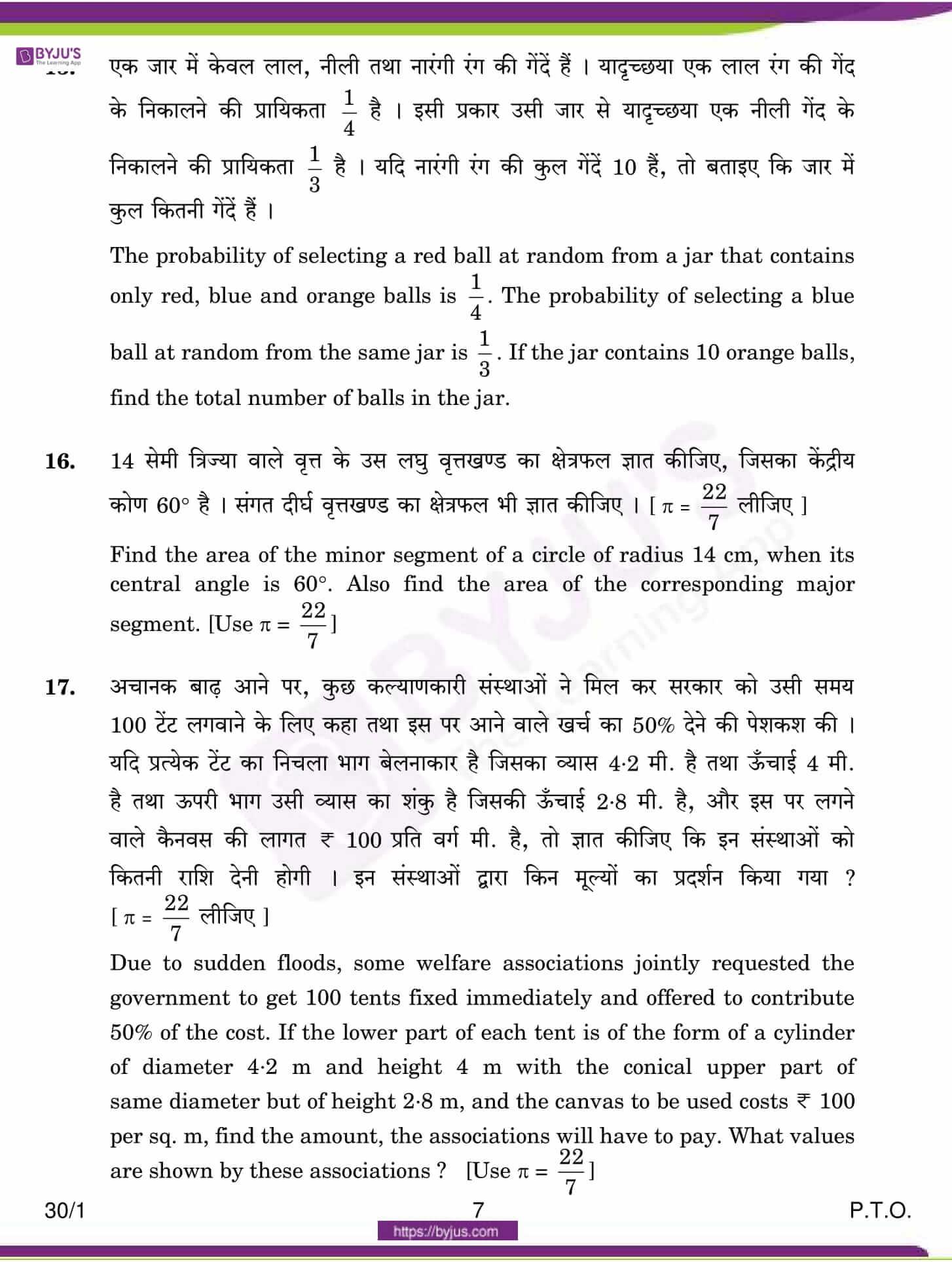 CBSE Class 10 Maths Qs Paper 2015 Set 1 07