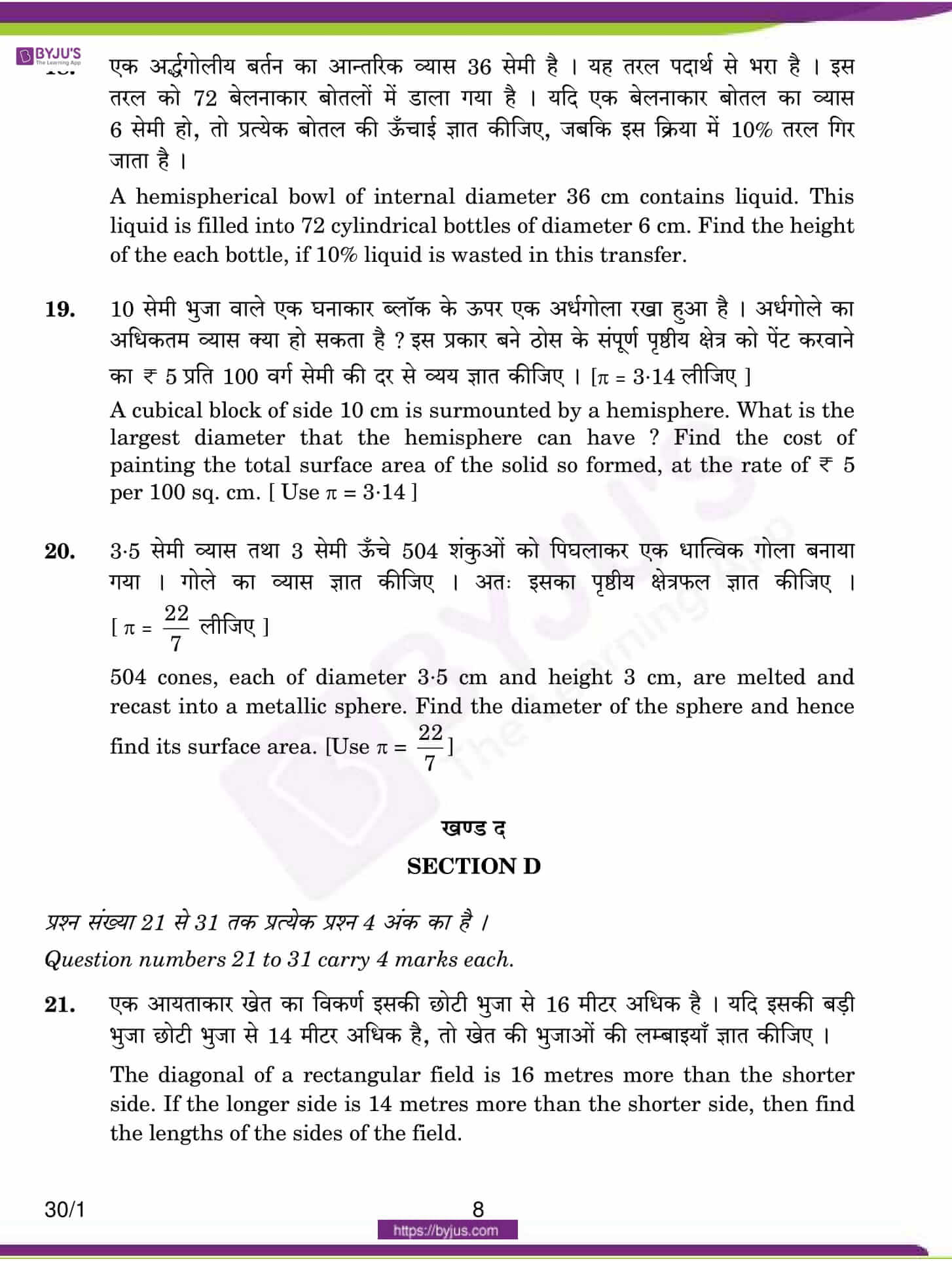 CBSE Class 10 Maths Qs Paper 2015 Set 1 08