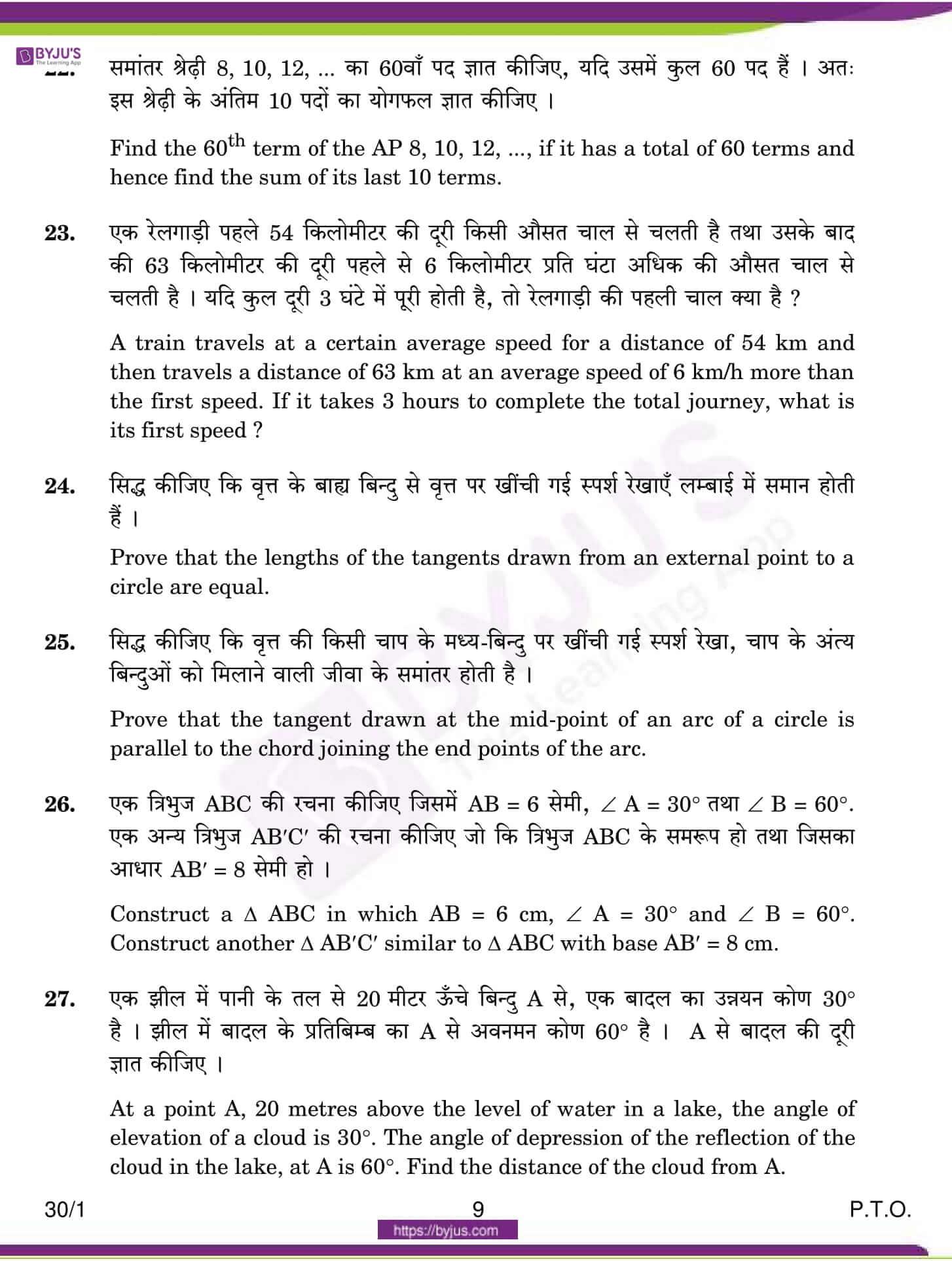 CBSE Class 10 Maths Qs Paper 2015 Set 1 09