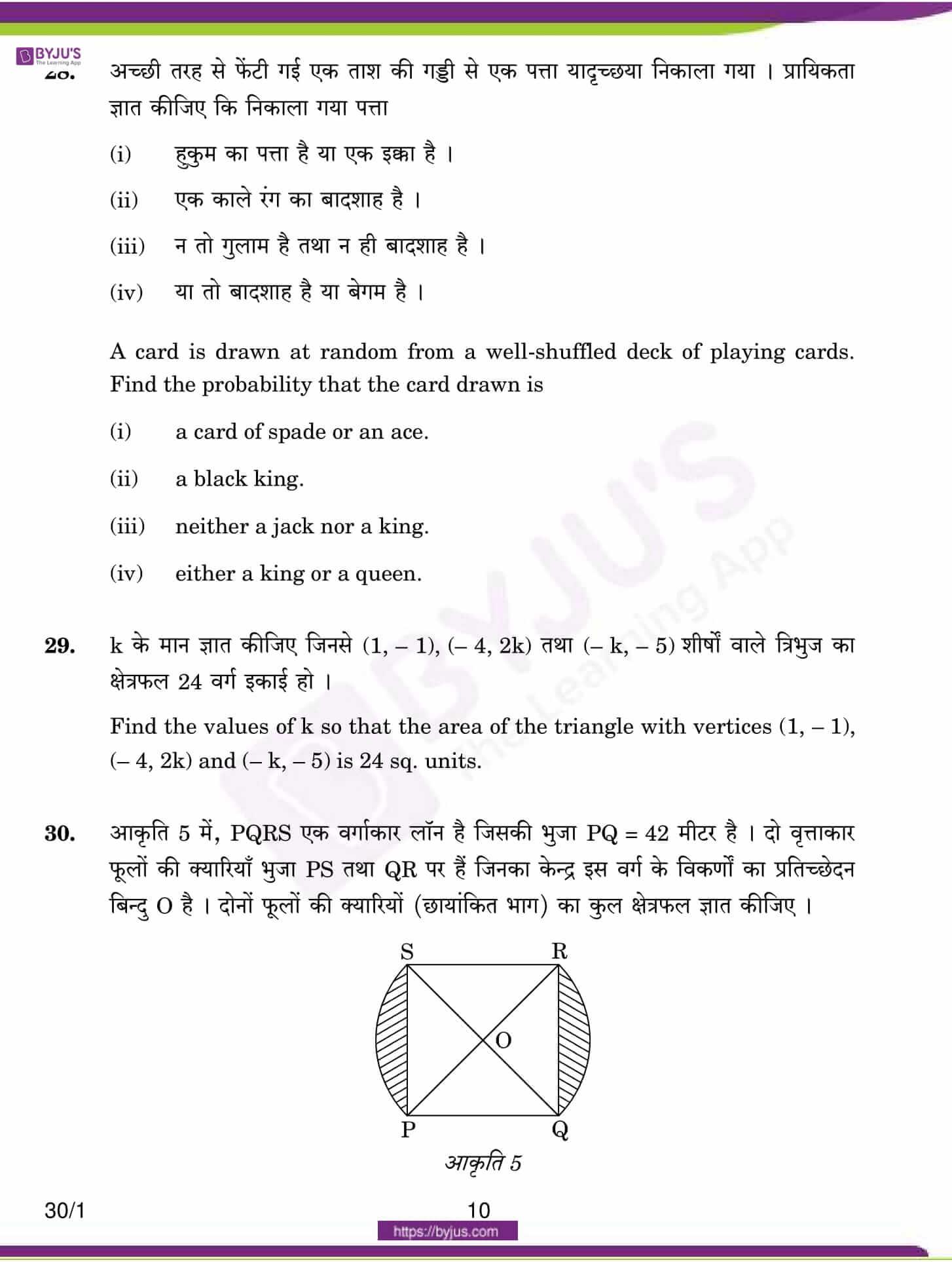 CBSE Class 10 Maths Qs Paper 2015 Set 1 10