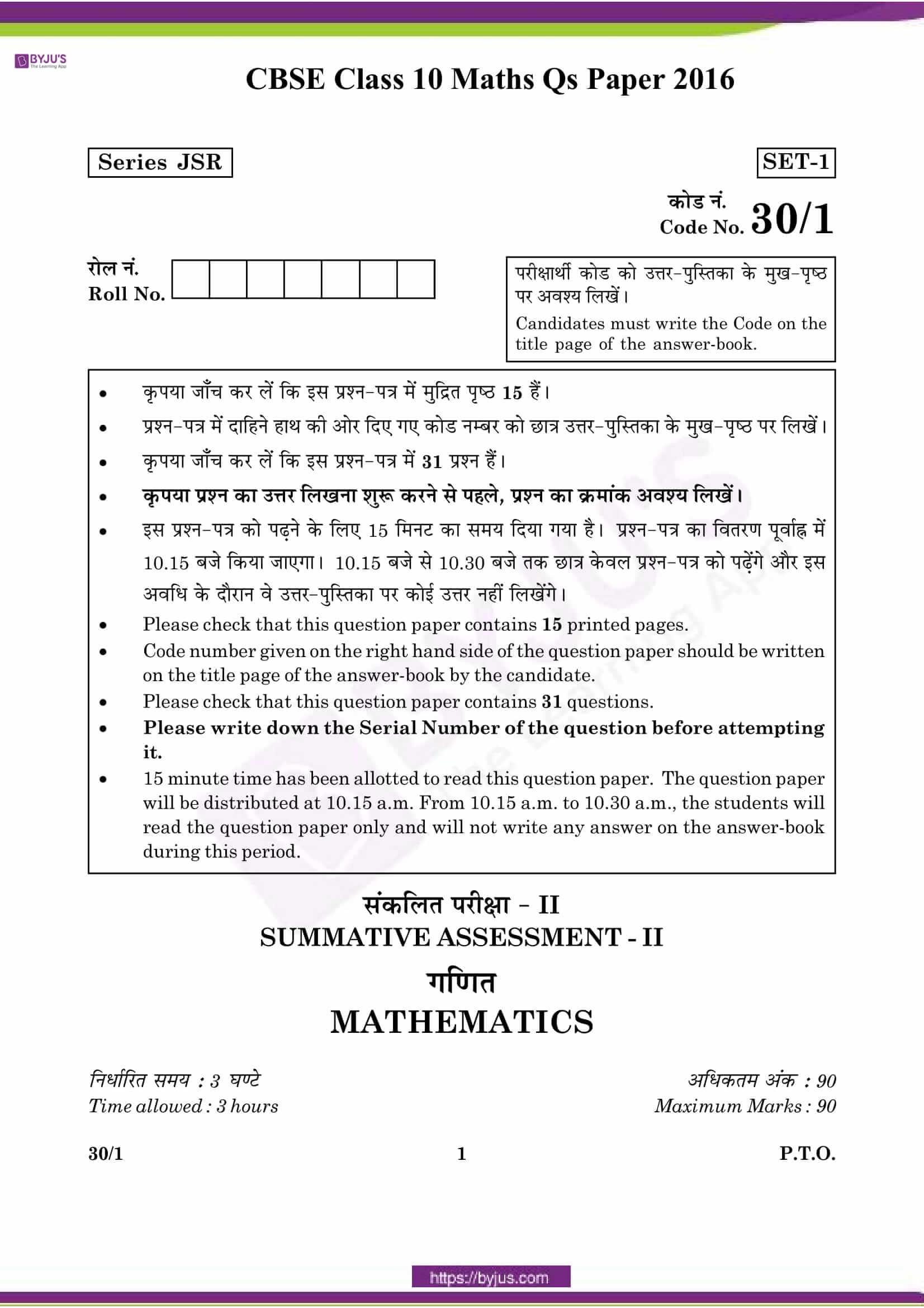 CBSE Class 10 Maths Qs Paper 2016 SA 2 Set 1 01