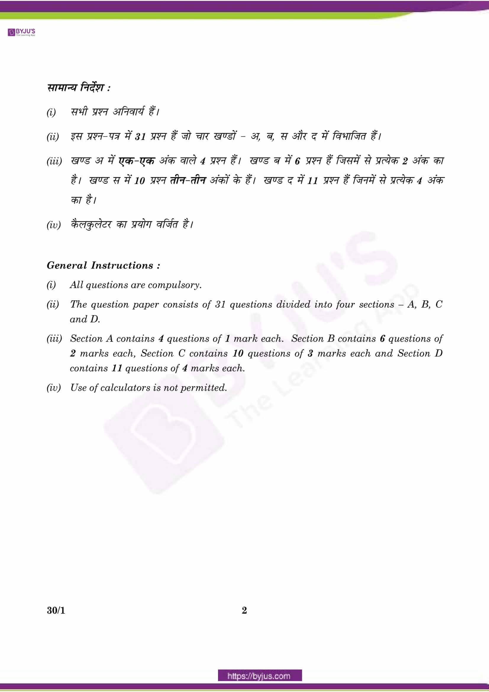 CBSE Class 10 Maths Qs Paper 2016 SA 2 Set 1 02