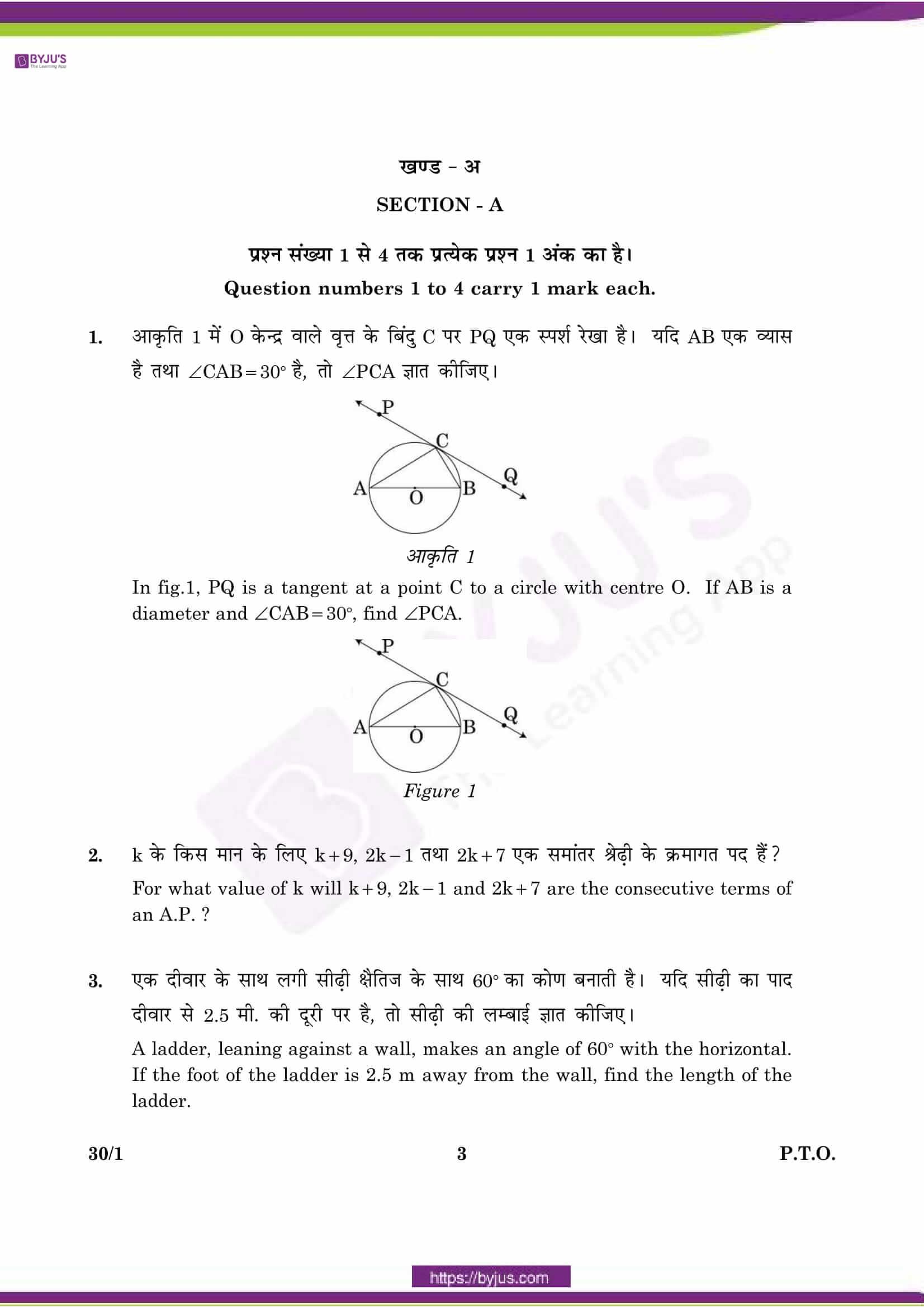 CBSE Class 10 Maths Qs Paper 2016 SA 2 Set 1 03