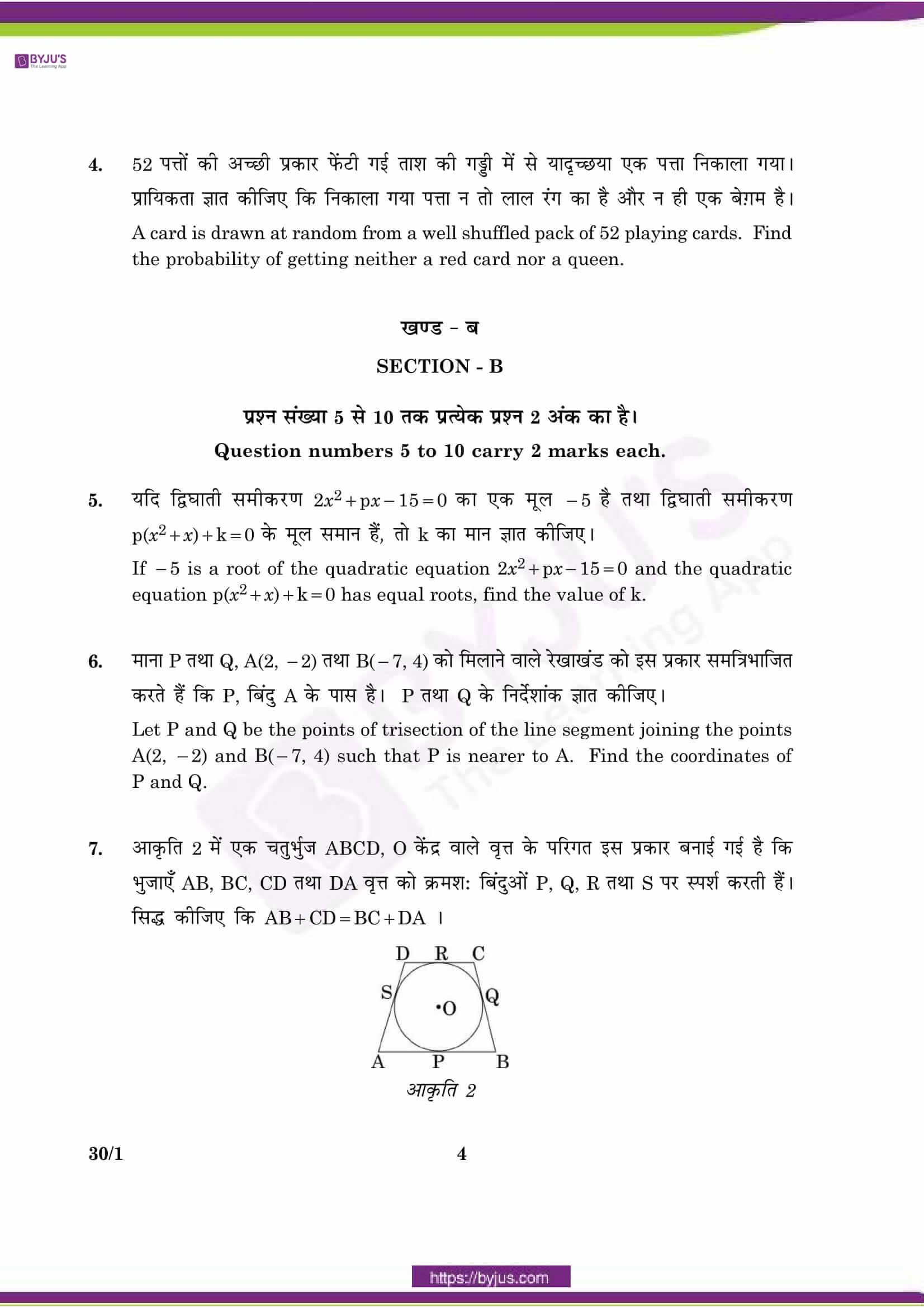 CBSE Class 10 Maths Qs Paper 2016 SA 2 Set 1 04