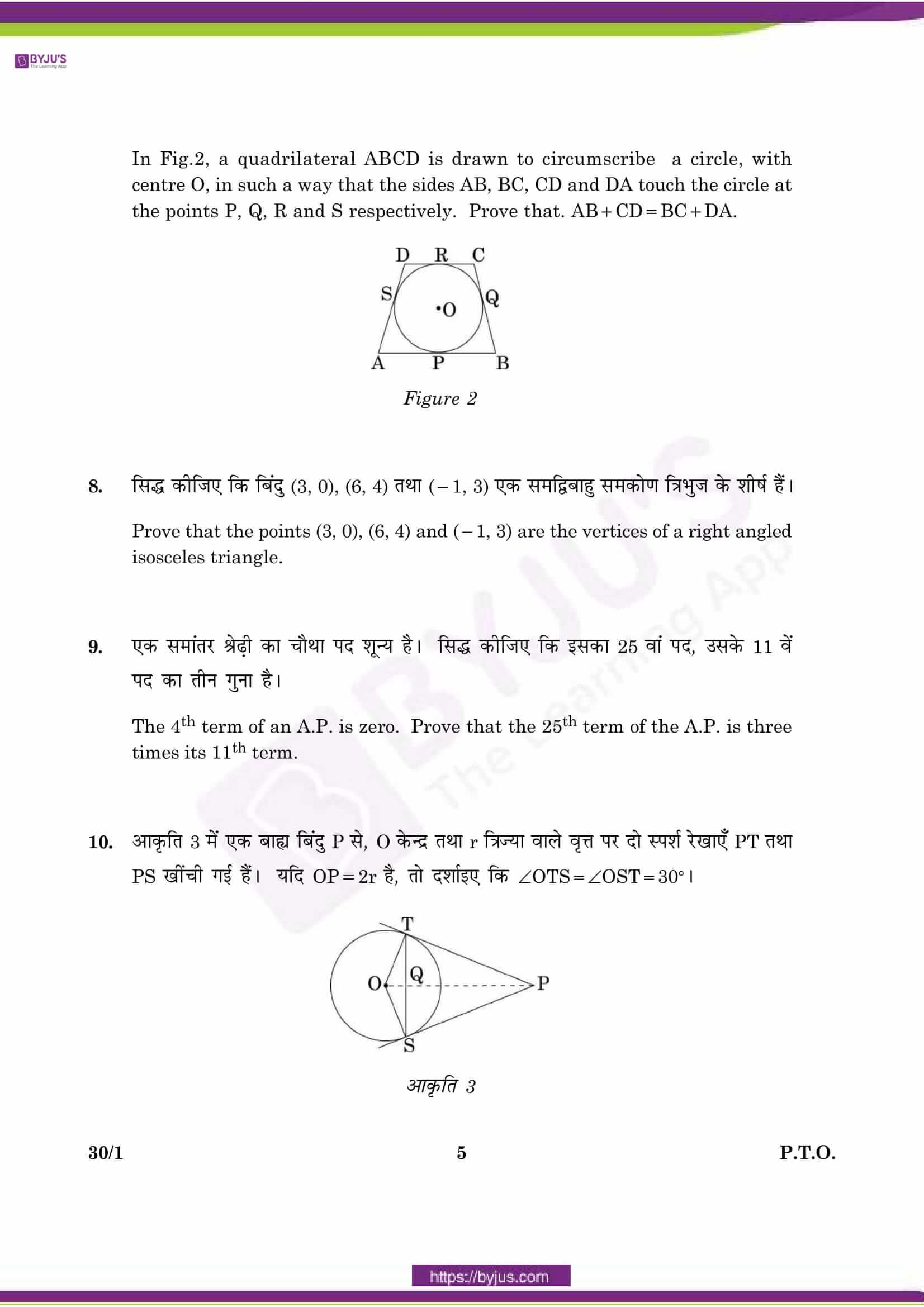 CBSE Class 10 Maths Qs Paper 2016 SA 2 Set 1 05